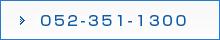 お電話お問い合わせ先:052-351-1300