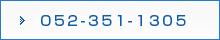 FAXお問い合わせ先:052-351-1305